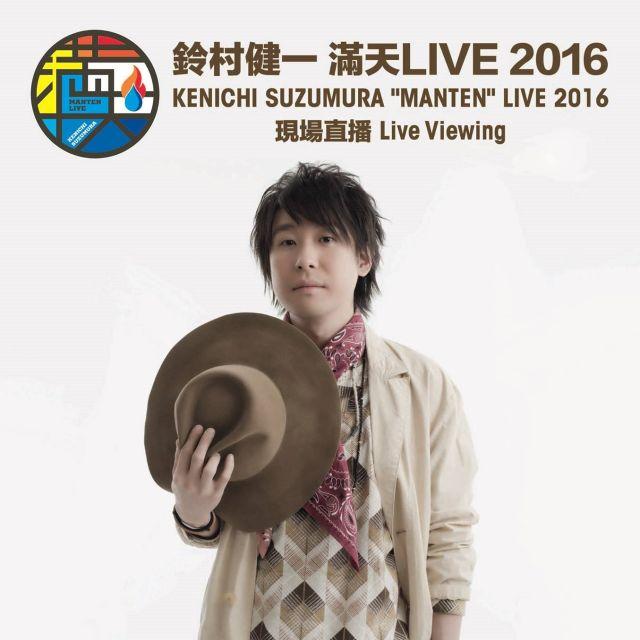 鈴村健一「満天LIVE 2016」