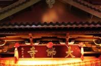 広州そら色散歩:大佛寺(だいふぉーすー)
