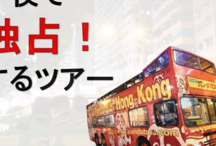 香港動画 パンダバスで香港の一夜を満喫!