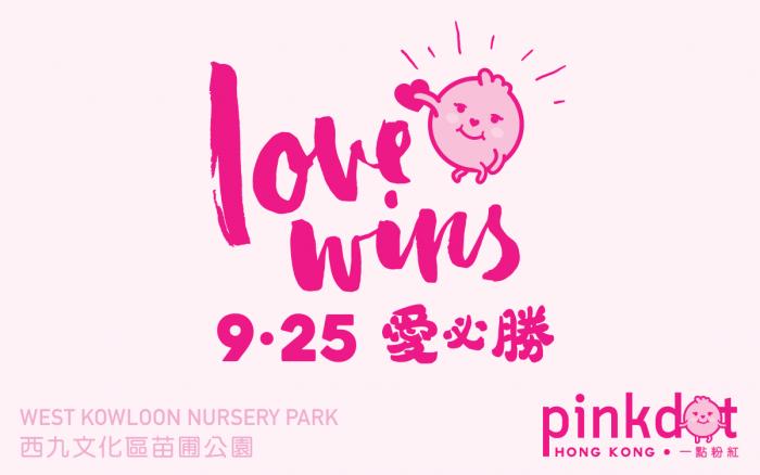 Pink Dot HK 2016
