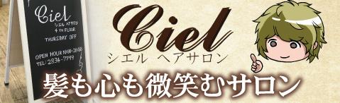 Ciel banner