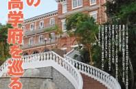 特集:香港の最高学府を巡る 1