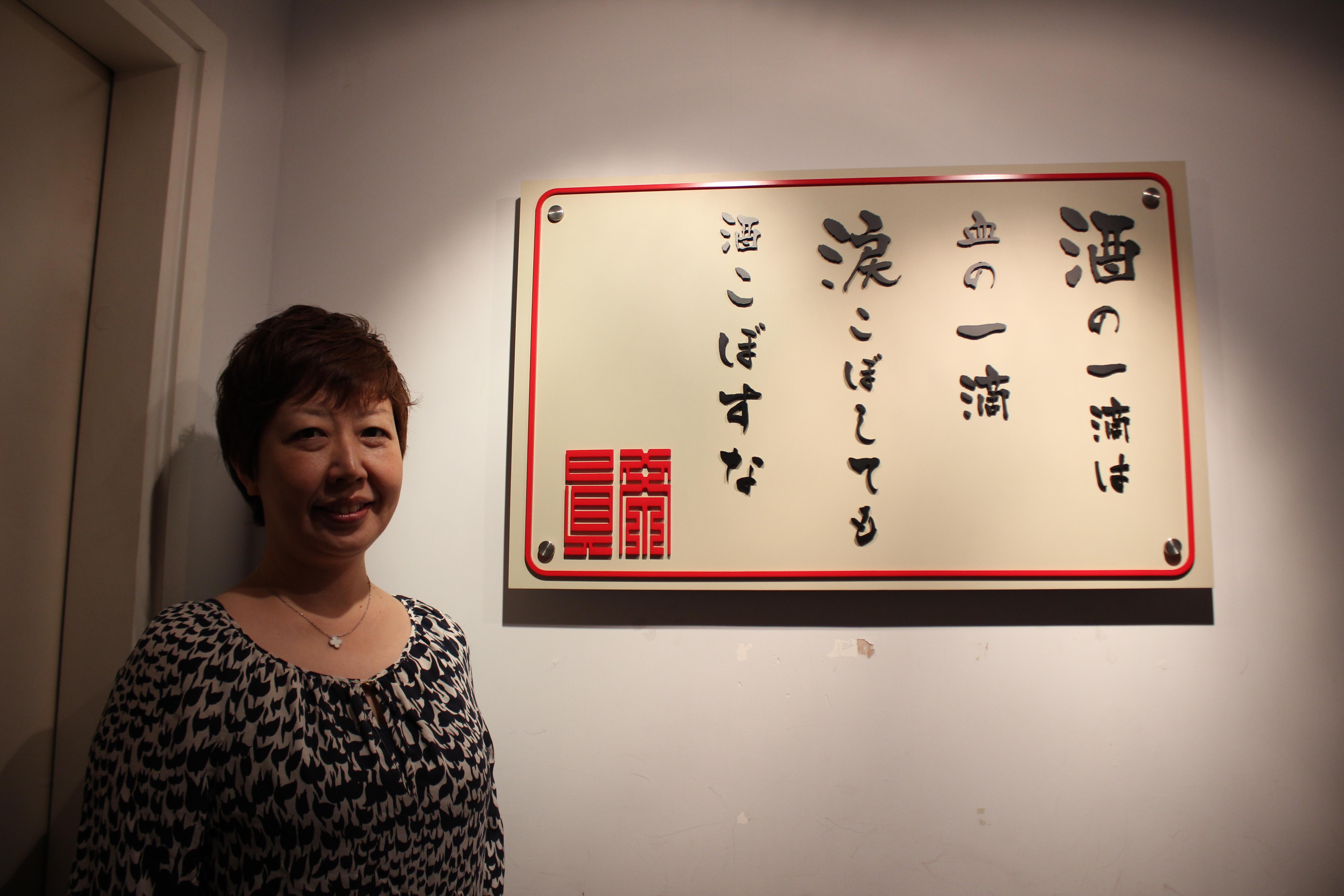 熊谷真希さん