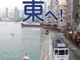特集:Go East!!香港島を東へ! 1