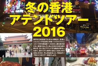 特集:冬の香港アテンドツアー 1
