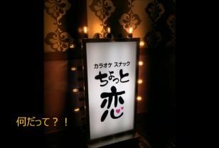 香港動画 カラオケスナック【ちょっと恋】