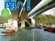 特集:日射しが眩しい香港島南へ!1