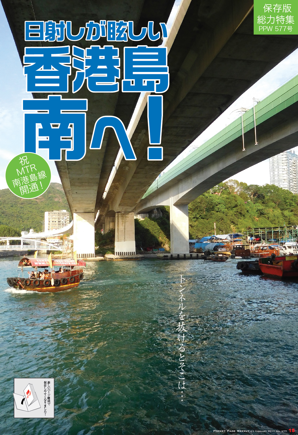 P15 MTR South_577-01