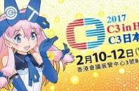 アニメ博覧会