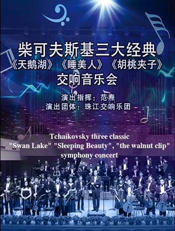 チャイコフスキーの3大バレエ曲