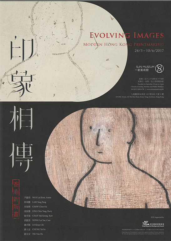 """Modern Hong Kong Printingmaking """" Exhibition"""""""