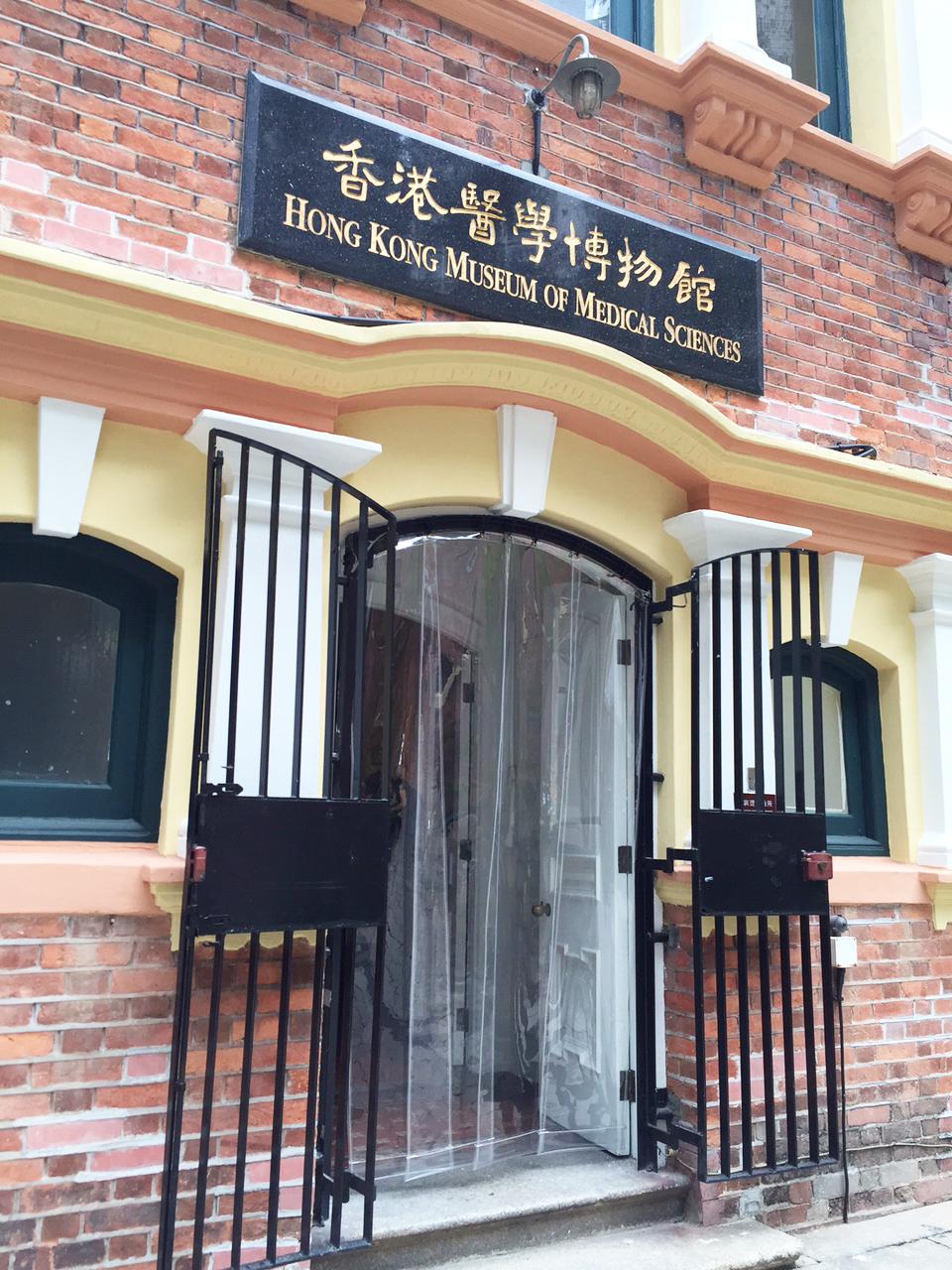 香港医学博物館 01