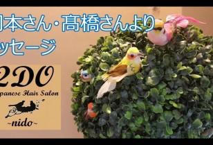美容特集企画【2DO】