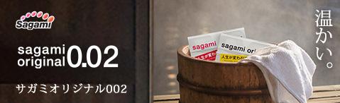 sagami-onsen