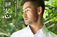 中孝介 2017年ワールドツアーin 深圳