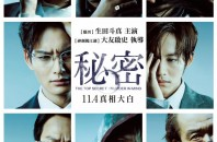 映画「秘密 THE TOP SECRET」