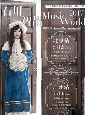 Chiaki Ishikawa Music World 2017 In Guangzhou