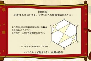 難攻不落の算数城攻略! 忍者エピス丸 8