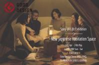 PMQ GOOD DESIGN STORE 新しい日本の居住空間展