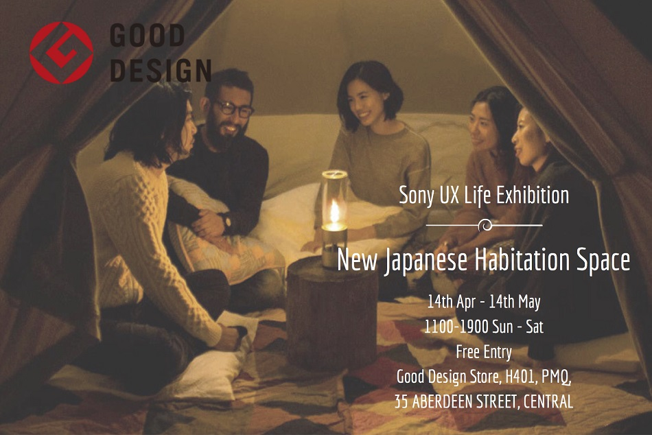 H401_Good-Design-Store_New-Japanese-Habitation-Space-Exhibition_kv2