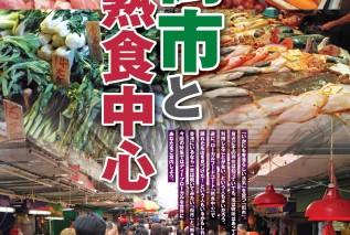 特集: 街市と熟食中心 Part 1