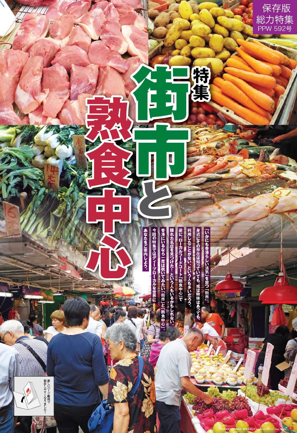 P15 Market 592-01