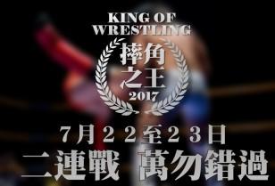 キング・オブ・レスリング2017
