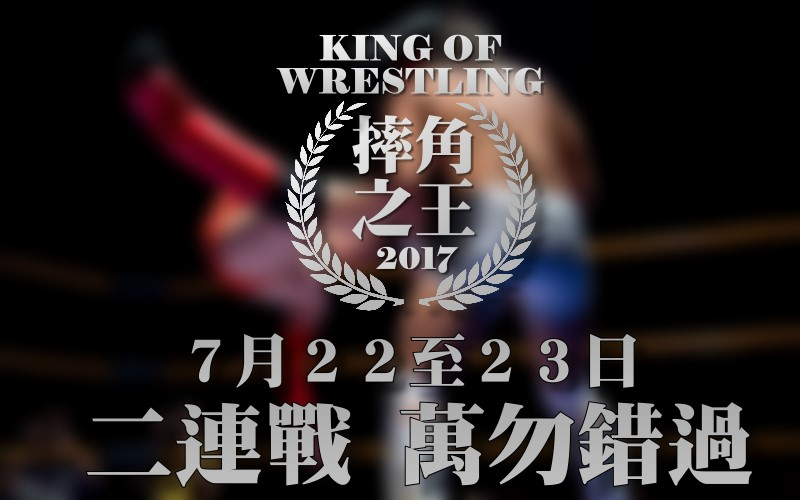 King of Wrestling