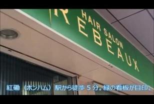美容特集企画【REVEAUX】