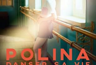 映画「ポリーナ」一人の少女の夢を追いつく物語