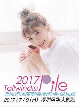 "2017 PILE ""Tailwind(s)""Asia Concert&Fan Meeting Tour in Shenzhen"