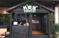 杭州料理 Grandma's(外婆家)
