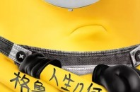人気映画「怪盗グルー」第3弾公開!