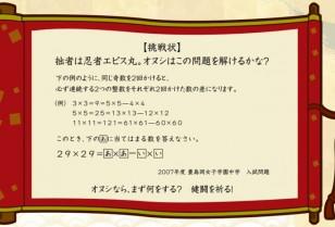 難攻不落の算数城攻略! 忍者エピス丸 9