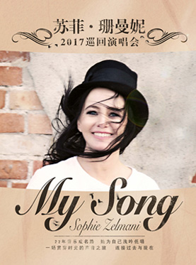 My Song-Sophie Zelmani 2017 in Shenzhen