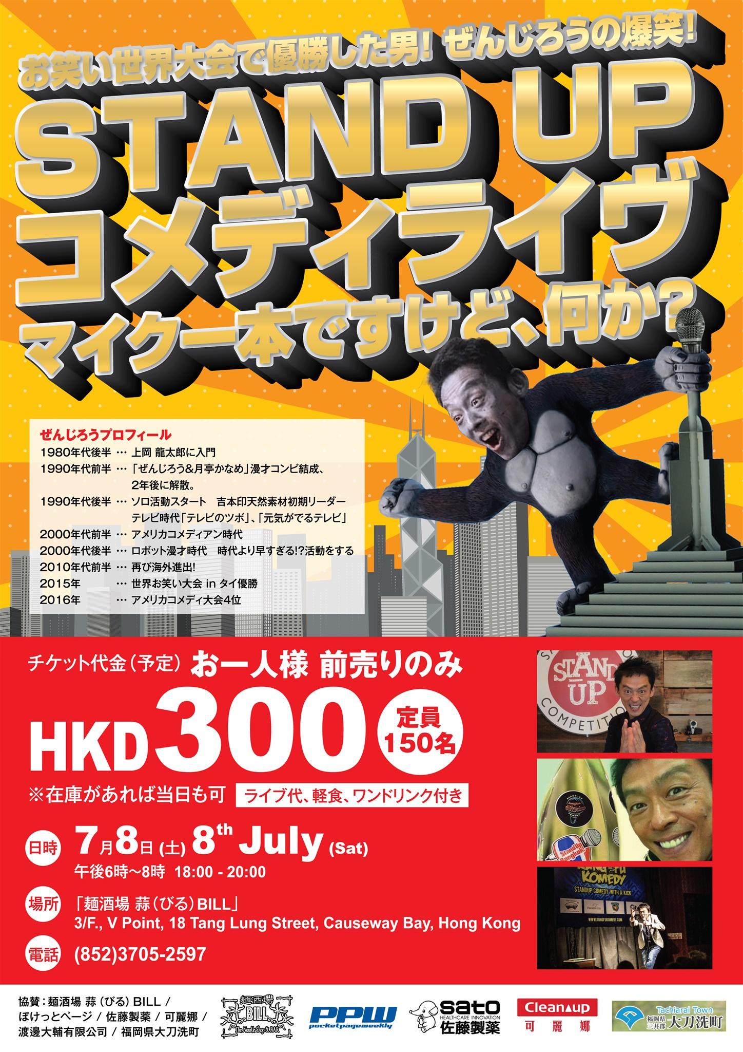 Zenjiro Leaflet