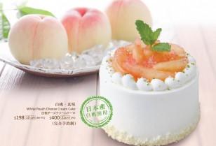 イタリアントマト 日本産白桃ケーキ