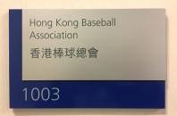 世界の野球~日本人指導者の挑戦~  世界ランキング26位 香港野球の実力
