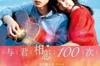 完全オリジナル脚本 映画「君と100回目の恋」