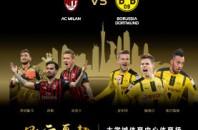 国際チャンピオンズカップ ACミラン VS ドルトムント