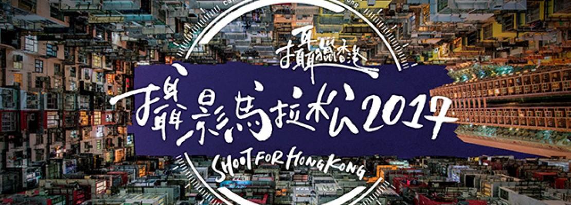 3,000名が参加するアジア最大級の写真コンテスト キャノンフォトマラソン2017 in 香港