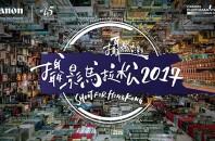 キャノンフォトマラソン2017 in 香港