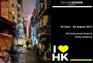 YellowKorner 「アイ・ラブ・香港」写真展