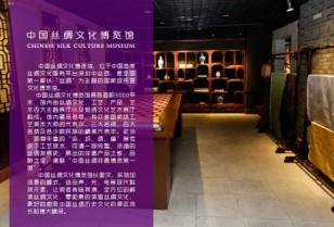 中国シルク文化博物館