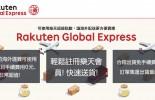 楽天市場の公式グローバル配送サービス 楽天グローバルエクスプレス
