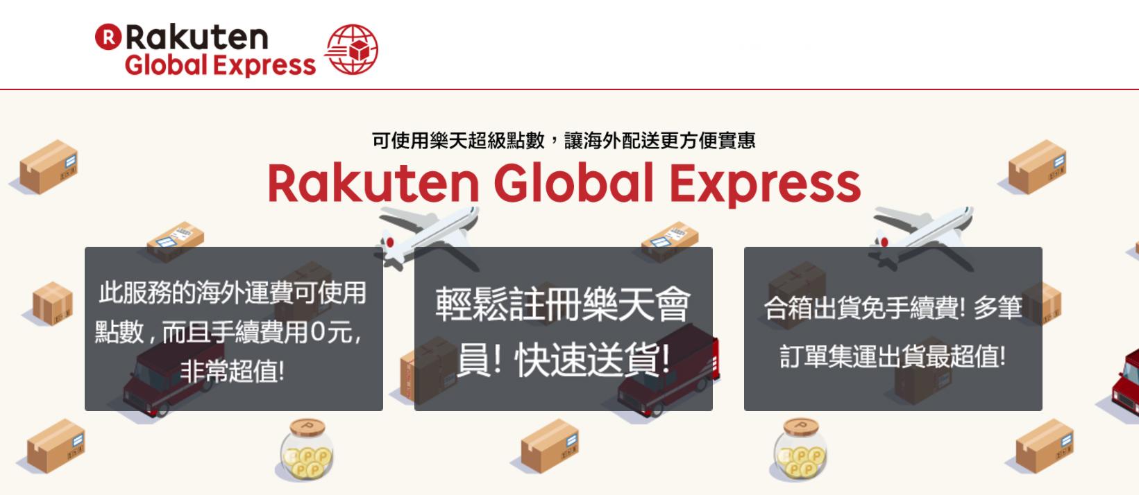日本樂天市場官方全球運送服務