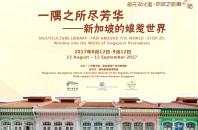 世界への窓―シンガポールプラナカン文化の展示会