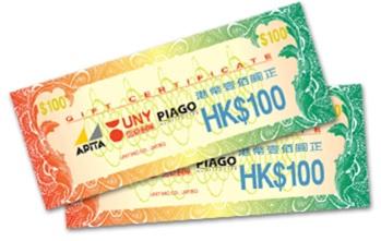 APITA UNY PIAGO Gift Certificate