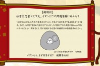 難攻不落の算数城攻略! 忍者エピス丸 11