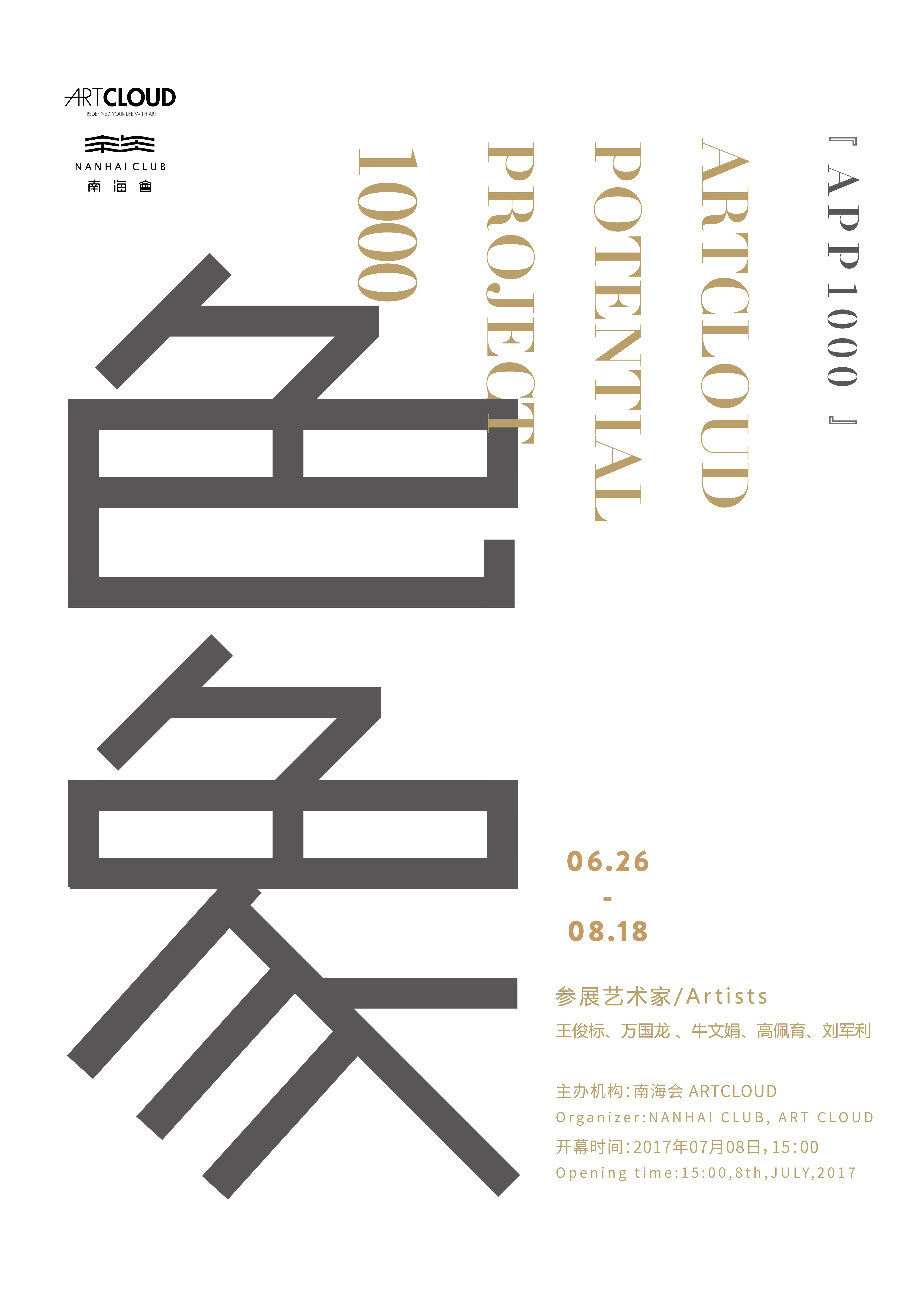 Exhibition-APP 1000